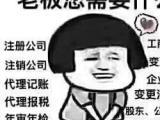 东莞注册公司记账报税要多少费用