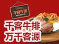 台湾千客牛排 诚邀加盟