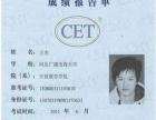 英语四六级报名培圳考试