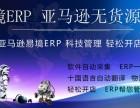 亚马逊无货源店铺项目孵化,ERP系统招商加盟