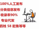 我公司专业承接惠州网络推广服务 纯手工发帖 分类信息发帖