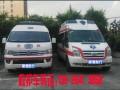 救护车120出租转院香港 跨省转院电影拍摄