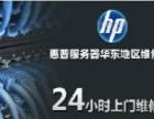 南京市服务器维修中心,维修期间可提供备用机.