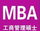 MBA工商管理硕士班珠海招生亚洲城市大学,一带一路大学