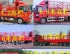 邵阳4至17.5米货车拉货-长途搬家-设备挖机运输
