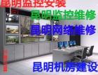 昆明监控安装 昆明综合布线 昆明机房建设 门禁安装