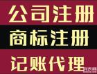 温州企业代办 公司注册 个体执照 记账代理
