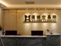海峡交易所酒类交易中心商品加汇率新模式诚招会员