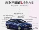 帝豪GL全系尊享2年0利息 首付低至1.6万