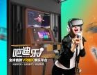 VR唱K娱乐平台 吧迪乐全球**