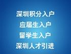 深圳桃园积分入户咨询中心 积分不够怎么调深户