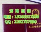 安监局高、低压电工;能源局高压电工、特种电工代报名