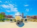 成都航空学院空中乘务就业方向 空姐 空警 空保 春季招生中
