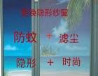 张店区上门承接家庭/幼儿园/宾馆/酒店纱窗更换制作