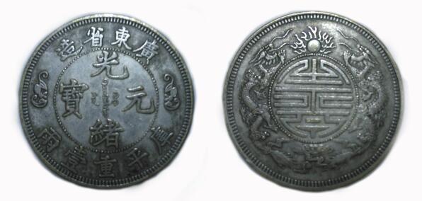 广州钱币私下交易光绪元宝快速交易古钱币快速变现联系我