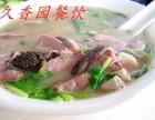 西安小吃技术培训杂肝汤培训水盆羊肉培训羊肉泡馍培训
