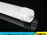 厂家新品替换传统节能灯t8转t5防爆1.2米led日光灯管中国石