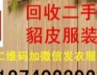 通化回收貂皮服装187 4023 9249