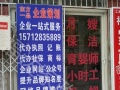 北京福达家政公司提供保洁服务