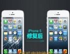 苹果三星手机维修进水不开机花屏不开机换屏幕维修