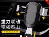 车载重力手机支架多功能出风口创意金属通用汽车导航支架礼品定制