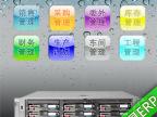 图凌玩具行业ERP管理软件 特价优惠送HP服务器