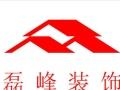 湛江市开发区磊峰装饰设计公司