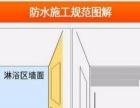 建筑做防水-漏水补漏