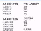 扬州二级建造师报名时间-0基础考二建难吗-来上元轻松学