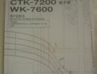 卡西欧ctk7200高级演奏电子琴
