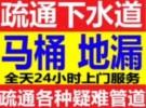 北京全城连锁20分上门疏通下水道/高压清洗/维修水管