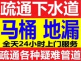 北京全城連鎖20分上門疏通下水道/高壓清洗/維修水管