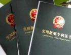 湖南长沙专利申请 专利转让的时间和材料