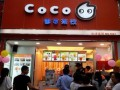 coco奶茶加盟费多钱 奶茶加盟品牌排行