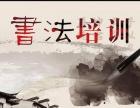 扬州成人书法培训班-字体可选、书法培训到上元