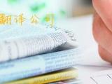 北京专利翻译、合同翻译、财务翻译