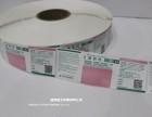 防伪标签,喷码印刷,卷筒印刷厂,门票印刷