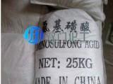 批发低价足含量 氨基磺酸