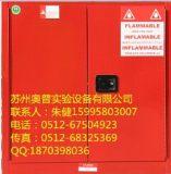 杭州防爆柜化学品45加仑易燃液体防火安全柜