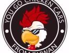 泉州有够鸡车加盟费多少钱 有够鸡车碳烤鸡排加盟怎么样