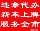 浦东川沙-专业沪牌代拍-违章咨询-车辆年审-上外地牌等