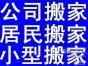 上海滴滴搬家公司,诚信搬家服务热线:021-36530120