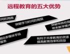 松江网络高起专学历 名校大专学费低