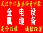武汉汽车线束回收 汽车电线回收 电线电缆回收