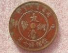 大清铜币广东省造哪里交易放心