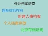 外省在京考研存檔開具存檔證明公務員檔案接收死檔激活