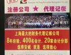 黄浦董家渡注册代理记账专项审计报告税务咨询找张丹丹
