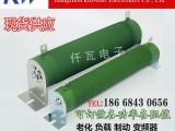 浙江厂家供应变频器制动刹车电阻负载老化电阻器1000W50R