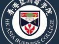 东莞松山湖MBA香港亚洲商学院双证班