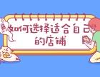 华南地区3C数码TM标专营店类目全开天猫店铺转让